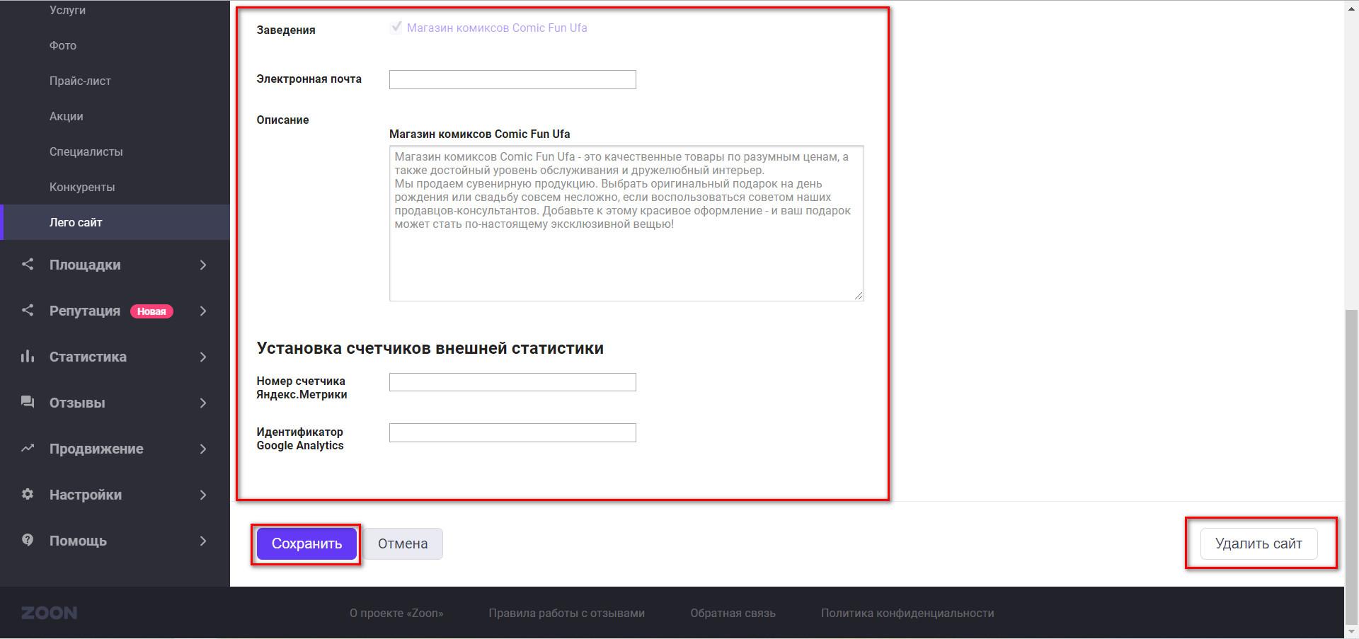 Пример размещения ссылок на сайте петербургская сбытовая компания сайт новая ладога